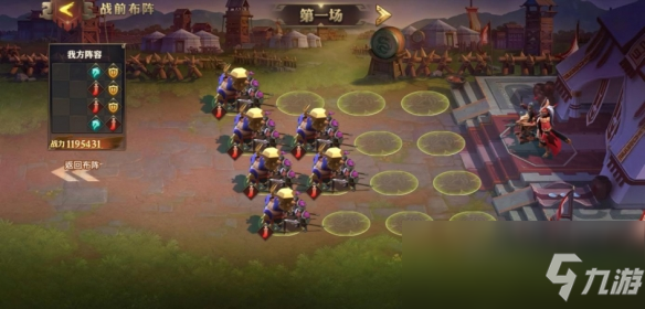 《少年三国志:零》赤壁之战第七船队打法攻略