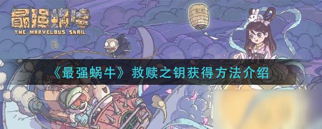 《最强蜗牛》救赎之钥获得方法介绍