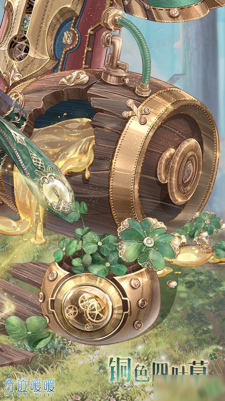 《奇迹暖暖》铜色四叶草套装获得方法介绍