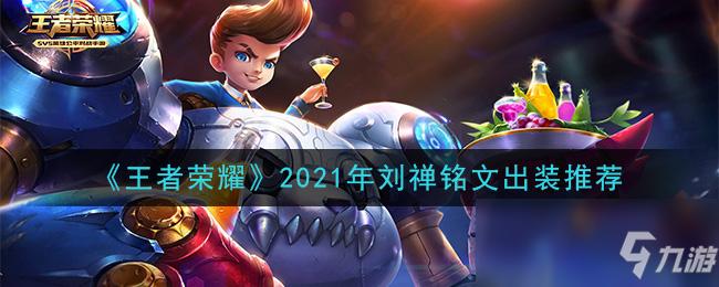 《王者荣耀》2021年刘禅铭文装备怎么搭配 2021年