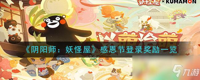 《阴阳师:妖怪屋》感恩节登录奖励一览