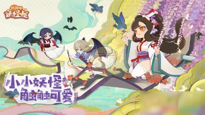 《阴阳师:妖怪屋》感恩节登录活动攻略