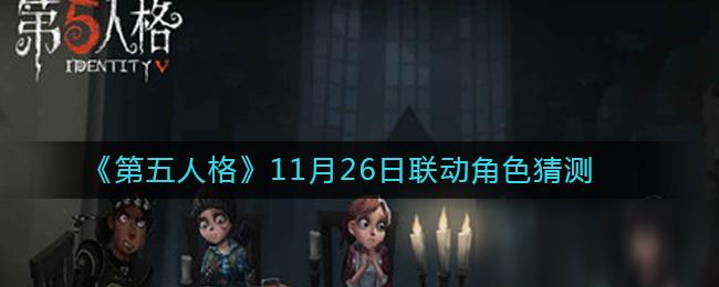 《第五人格》11月26日联动角色猜测