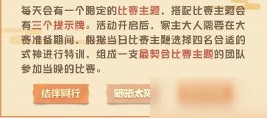 阴阳师妖怪屋百鬼之星活动攻略:百鬼之星活动玩法奖励一览