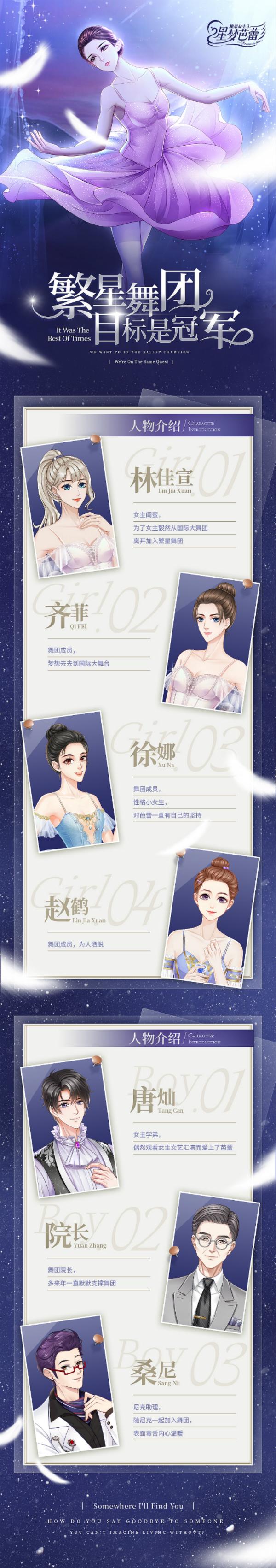 《糖果公主3:星梦芭蕾》繁星舞团 目标是冠军