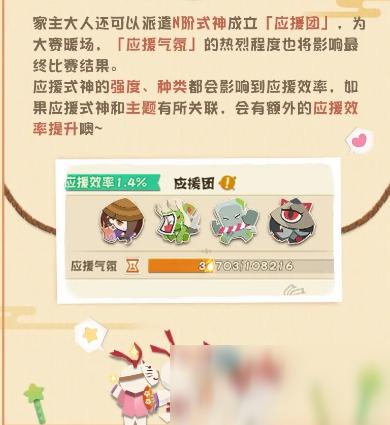 《阴阳师:妖怪屋》百鬼之星活动流程一览