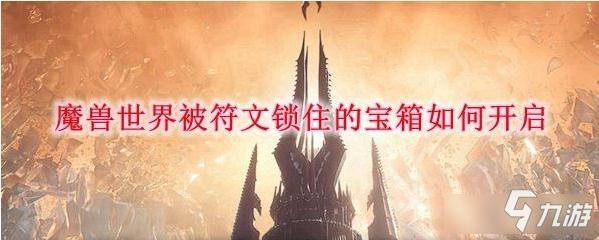 《魔兽世界》9.0被符文锁住的宝箱开启方法
