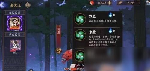 《阴阳师》浮世青行灯超鬼王打法攻略
