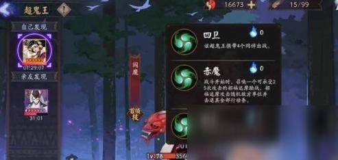 《阴阳师》超鬼王阎魔打法攻略