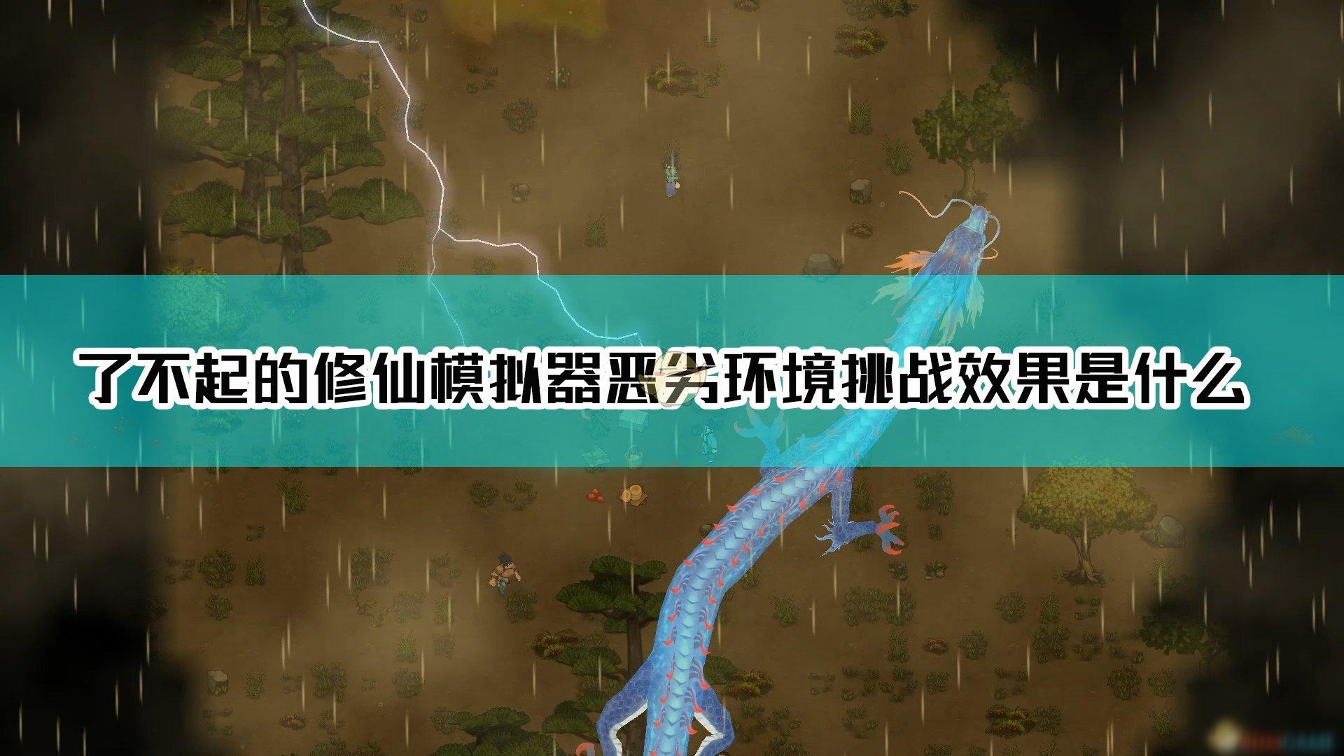 《了不起的修仙模拟器》风雨无阻成就达成条件介绍