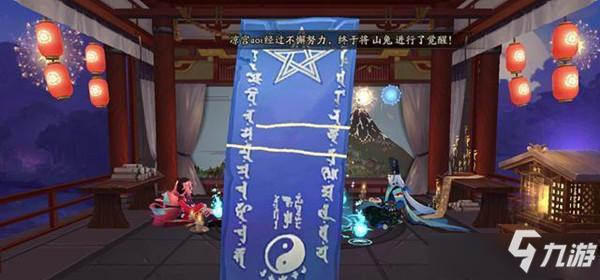 《阴阳师》2020年12月神秘图案画法攻略