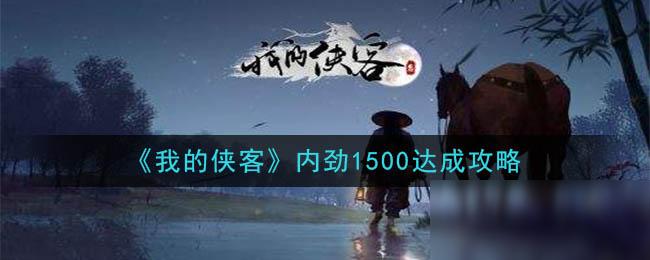 《我的侠客》内劲1500达成攻略