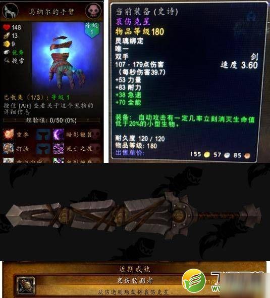 魔兽世界9.0双手剑哀伤克星怎么获得 获取方法分享