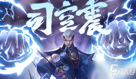 《王者荣耀》新英雄司空震怎么样 新英雄司空震一览