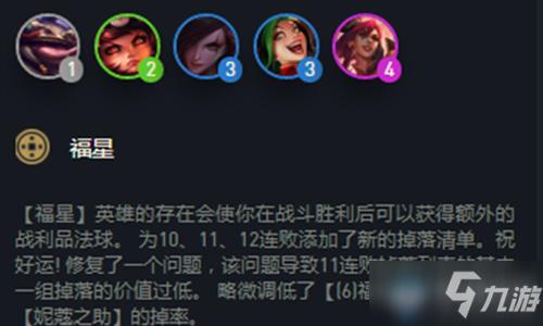 《云顶之弈》10.25版本天选福星怎么玩 10.25版本天选福星玩法攻略