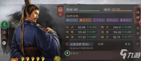 三国志战略版12月16日更新内容汇总 12月16日更新