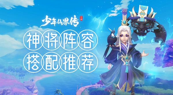 《少年仙界传》平民玩家前期神将阵容搭配推荐