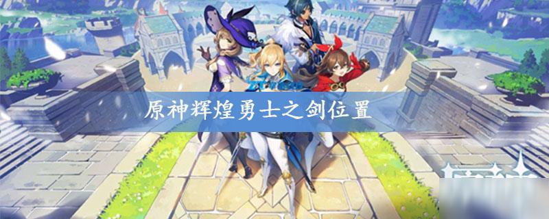 <a id='link_pop' class='keyword-tag' href='https://www.9game.cn/yuanshen/'>原神</a>辉煌勇士之剑位置