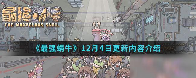 《最强蜗牛》12月4日更新内容介绍