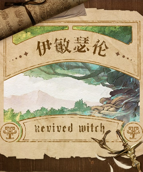 伊敏瑟伦设定首曝 踏入《复苏的魔女》的奇幻世界