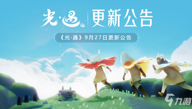 《光遇》9月27日中秋国庆活动上线 9月27日更新了