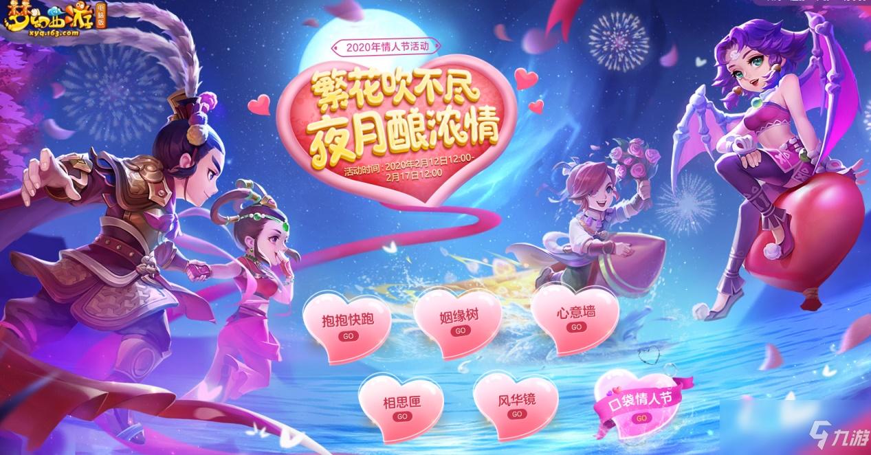 梦幻西游手游官方网站图片