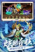 乱世三国志游戏截图4