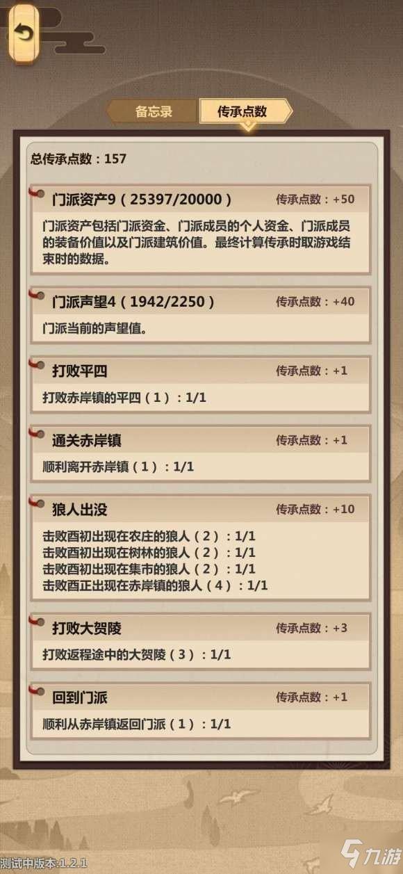 模拟江湖门派管理实用技巧