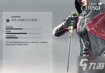 刺客信条枭雄最强杖剑无敌杖剑获取方法