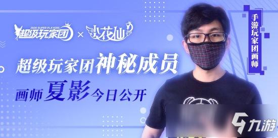 《小花仙》手游2月20日开启计费删档测试!超玩团新动态
