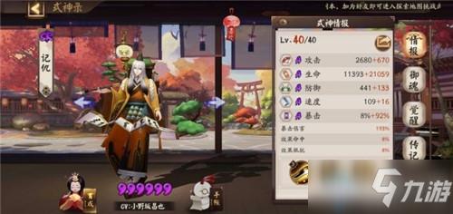 《阴阳师》超鬼王第二天大妖征伐阵容搭配推荐