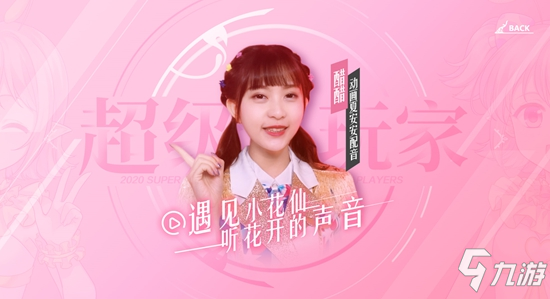 <a id='link_pop' class='keyword-tag' href='https://www.9game.cn/xiaohuaxian/'>小花仙手游</a>2月20日开启安卓删档计费测试