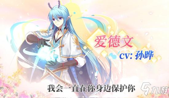 小花仙手游2月20日开启安卓删档计费测试