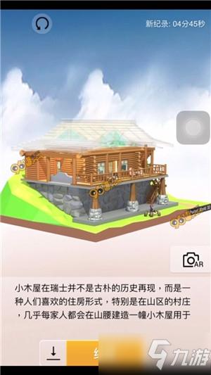 《我爱拼模型》阿尔卑斯山的小木屋攻略