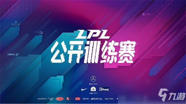 《LOL》2020LPL春季赛延期改直播训练赛