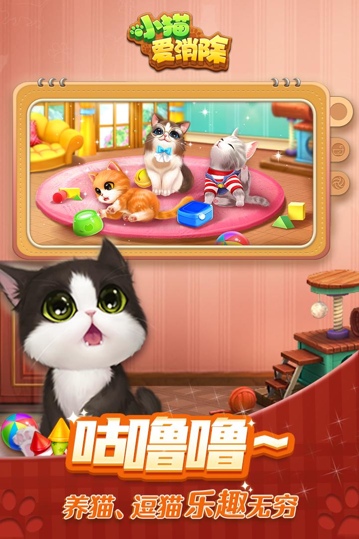 小猫爱消除好玩吗 小猫爱消除玩法简介