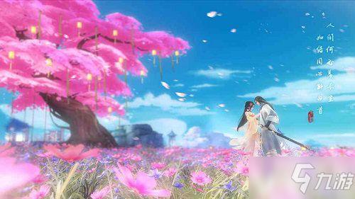 花与剑如何结婚