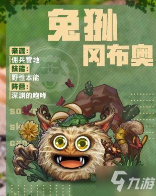 不思议迷宫羽蛇神、电池冈布奥怎么得? 兔狲纹身师技能属性详解