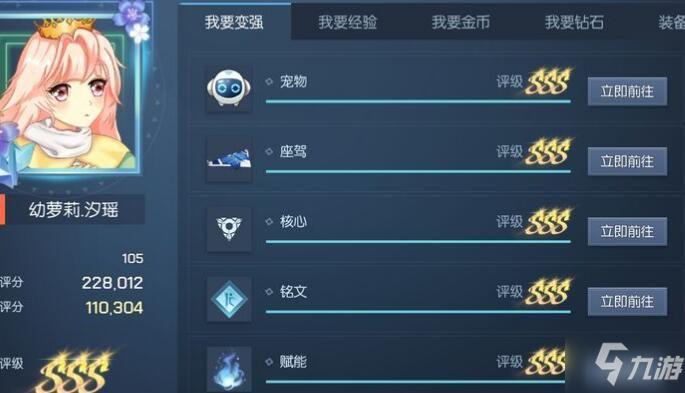 龙族幻想代号天命110挑战怎么过 代号天命110挑战通关攻略