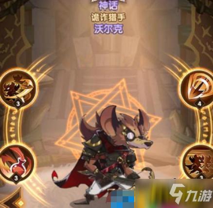 剑与远征老鼠沃尔克强度如何-老鼠沃尔克强度属性介绍