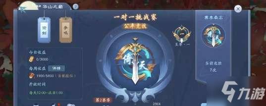 新笑傲江湖手游日月连招图片