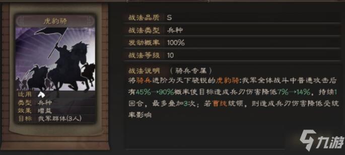 三国志战略版曹纯阵容怎么搭配 曹纯阵容搭配攻略