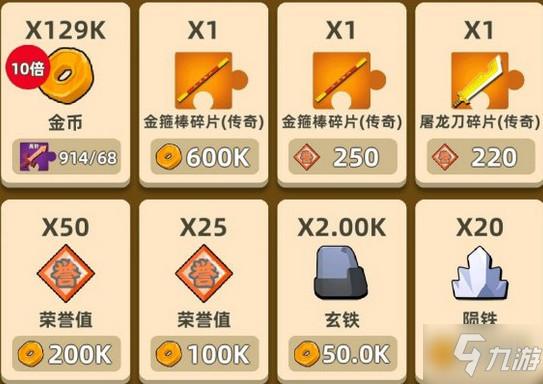 我功夫特牛要不要金币买荣誉买陨铁 传奇武器怎么选