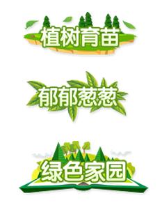 《梦幻契约》植树节活动