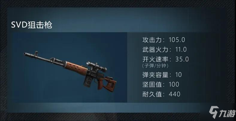 《明日之后》SVD狙击枪评测 SVD狙击枪怎么样