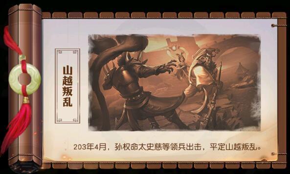 《少年三国志:零》史记功能介绍 少年三国志:零 第4张