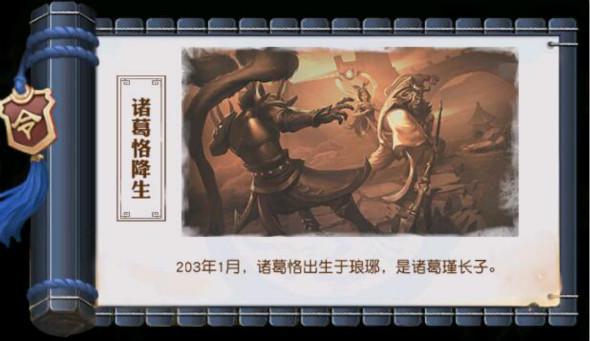《少年三国志:零》史记功能介绍 少年三国志:零 第5张