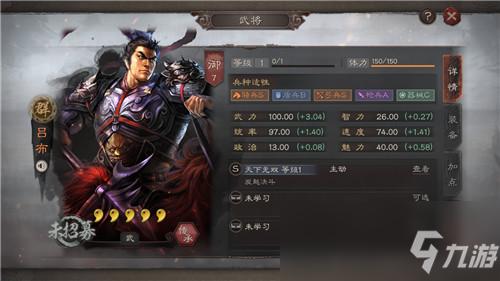 三国志策略版S3武将排行榜
