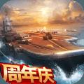 现代海战(现役航母集群战)