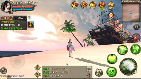 《幻想江湖》新手升级攻略(图1)